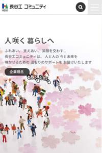 長谷工コミュニティが東京や大阪などの大都市で選ばれる3つの理由